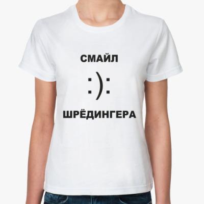 Классическая футболка Смайл Шрёдингера
