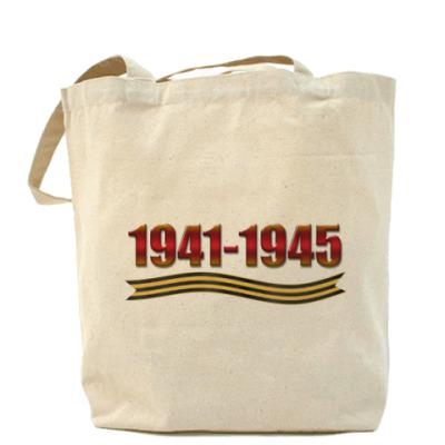 Сумка 1941-1945