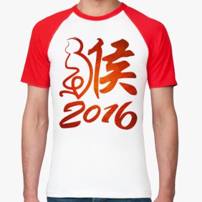 Футболка реглан Год Огненной Обезьяны 2016