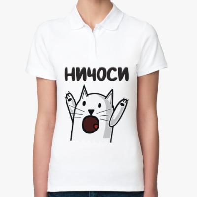 Женская рубашка поло Ничоси Кот