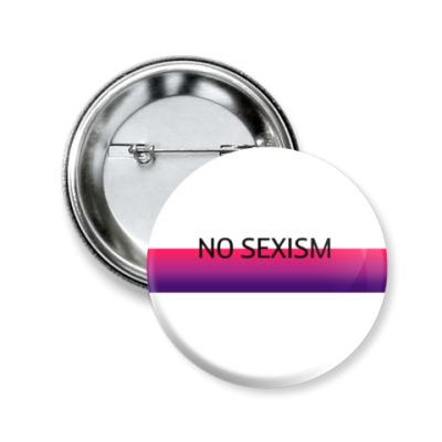 Значок 50мм No Sexism