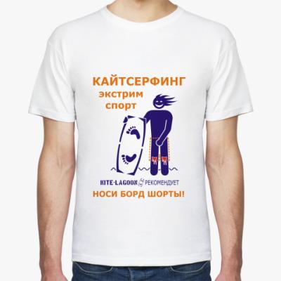 Футболка  ЭКСТРИМ