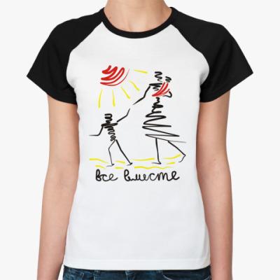 Женская футболка реглан 'VseVmeste'