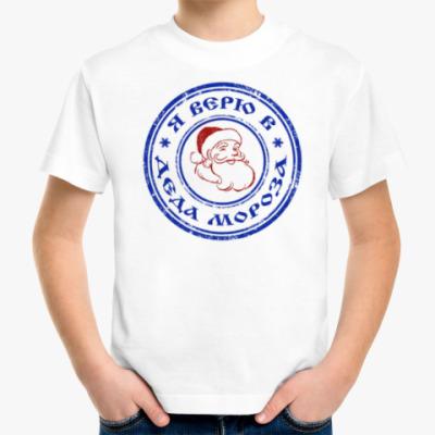 Детская футболка Я верю в Деда Мороза
