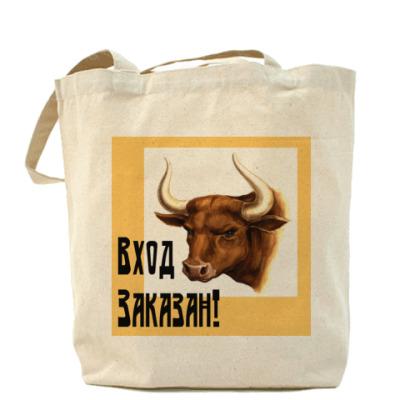 Сумка Холщовая сумка Вход заказан