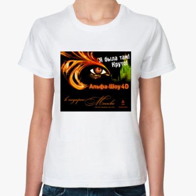 Классическая футболка Альфа-Шоу 4D
