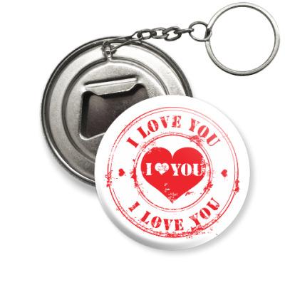 Брелок-открывашка Печать I Love You