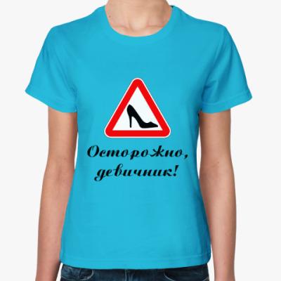 Женская футболка Осторожно, девичник!