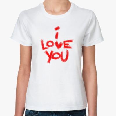 Классическая футболка I'am love you