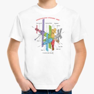 Детская футболка  Станция