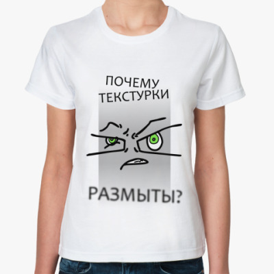 Классическая футболка ТЕКСТУРКИ РАЗМЫТЫ