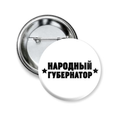 Значок 50мм Народный губернатор