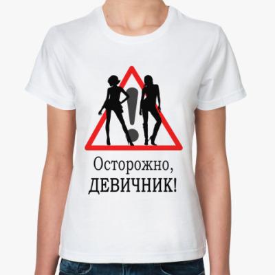 Классическая футболка Осторожно
