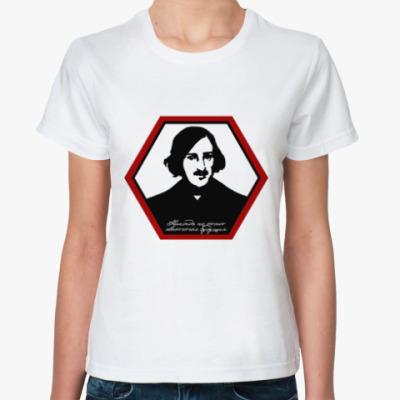 Классическая футболка Николай Гоголь