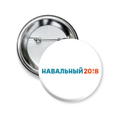 Значок 50мм Навальный 2018