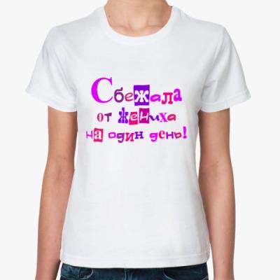 Классическая футболка Сбежала от жениха на 1 день!