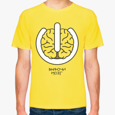 Футболка Включи мозг