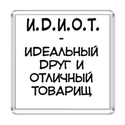 Магнит И.Д.И.О.Т.