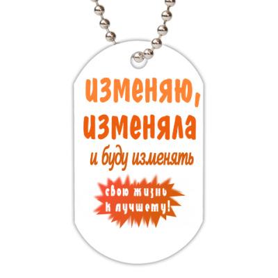 Жетон dog-tag Изменяю жизнь к лучшему!