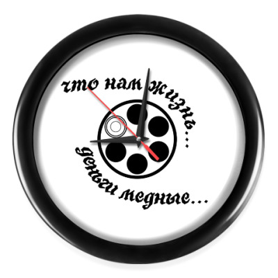Настенные часы Что нам жизнь...