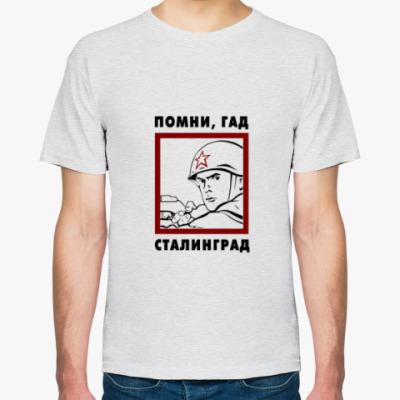 Футболка Помни гад Сталинград!