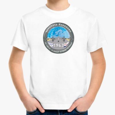 Детская футболка Авиабаза Кипелово (дет.)