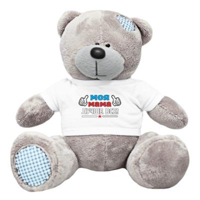 Плюшевый мишка Тедди МОЯ МАМА ЛУЧШЕ ВСЕХ
