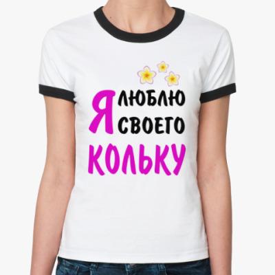 Женская футболка Ringer-T Я люблю своего Кольку