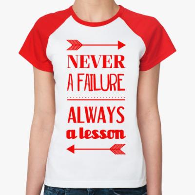 Женская футболка реглан На ошибках учатся!