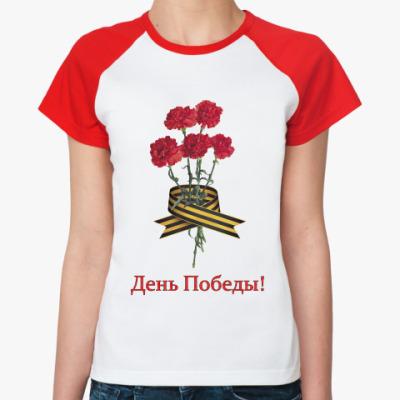 Женская футболка реглан День Победы!