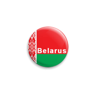 Значок 25мм Беларусь