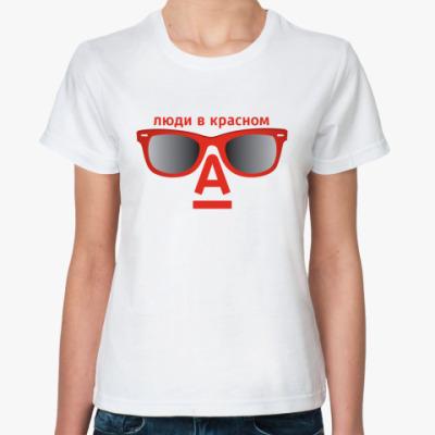 Классическая футболка Люди в красном