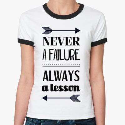 Женская футболка Ringer-T На ошибках учатся!