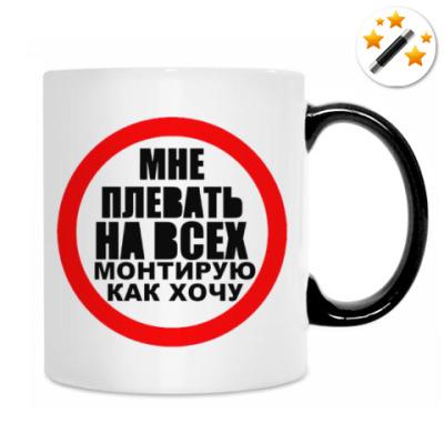 Кружка монтажера, режиссёра монтажа