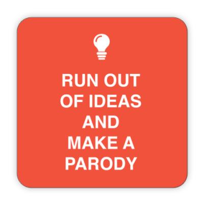 Костер (подставка под кружку) Run out of ideas and make