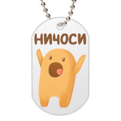 Жетон dog-tag Ничоси