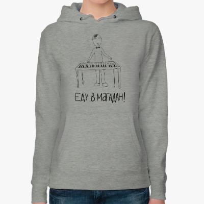 Женская толстовка худи 'ЕДУ В МАГАДАН'