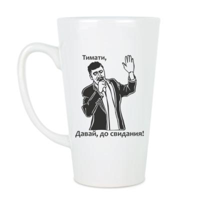 Чашка Латте Тимати, давай, до свидания!