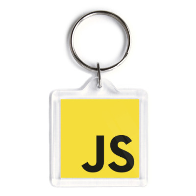Брелок JavaScript