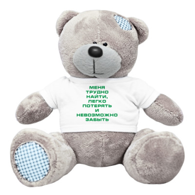 Плюшевый мишка Тедди 'Невозможно забыть'