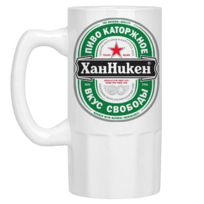 Пивная кружка Пиво Хан Никен