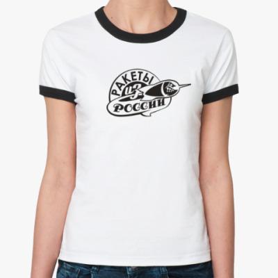 Женская футболка Ringer-T Ракеты из России