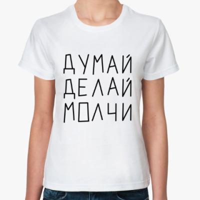 Классическая футболка Думай. Делай. Молчи