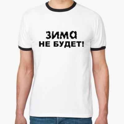 Футболка Ringer-T Зима не будет