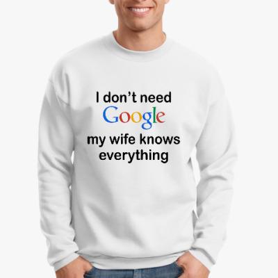 Свитшот I don't need google my wife knows everything
