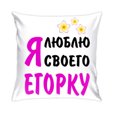 Подушка Я люблю своего Егорку