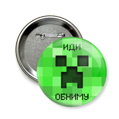 Значок 58мм Иди Обниму Minecraft Creeper