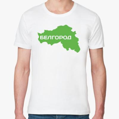 Футболка из органик-хлопка Белгород