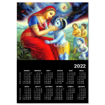 Календарь Кришна и Яшода