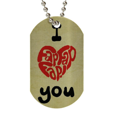 Жетон dog-tag I Fap You